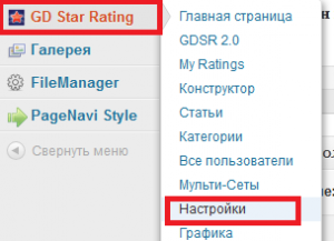 GD Star Rating настройки