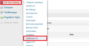 Шаблоны T2 GD Star Rating