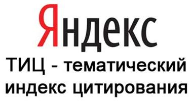 Яндекс ТИЦ - тематический индекс цитирования