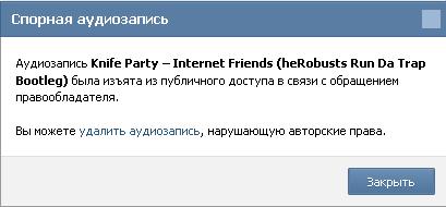 ВКонтакте блокирует музыку